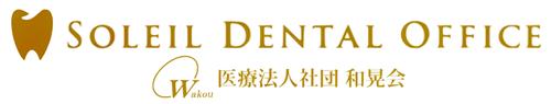 ソレイユデンタルオフィス|土日祝診療|松戸駅アトレ8Fの歯科医院
